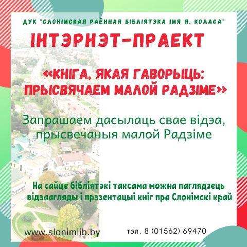 Запрашаем дасылаць свае відэа, прысвечаныя малой Радзіме на e-mail_ slonim.cbs@mail.ru, або прыходзьце ў нашы бібліятэкі